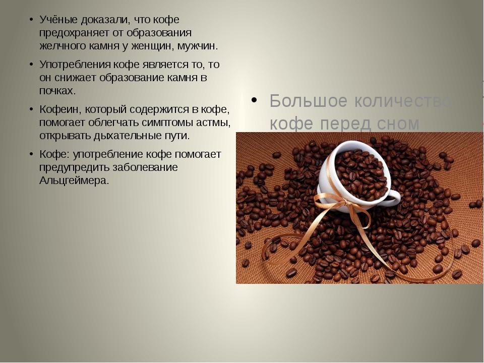 Учёные доказали, что кофе предохраняет от образования желчного камня у женщин...