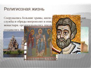 Религиозная жизнь Сооружались большие храмы, жили и исполняли христианские сл