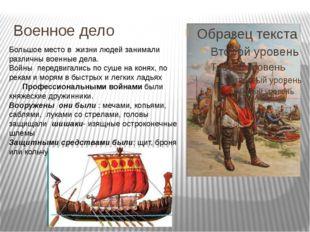 Военное дело Большое место в жизни людей занимали различны военные дела. Войн