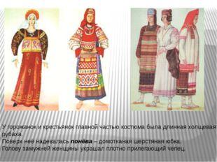 У горожанок и крестьянок главной частью костюма была длинная холщевая рубаха.