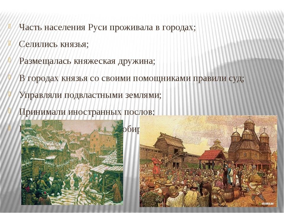 Часть населения Руси проживала в городах; Селились князья; Размещалась княжес...