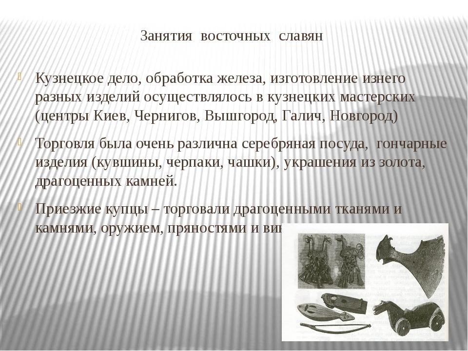 Занятия восточных славян Кузнецкое дело, обработка железа, изготовление изнег...