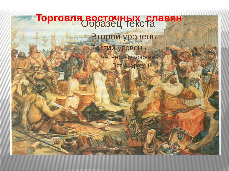 Торговля восточных славян