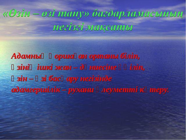Адамның қоршаған ортаны біліп, өзінің ішкі жан – дүниесіне үңіліп, өзін – өз...