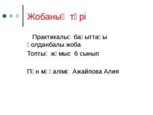 Жобаның түрі Практикалық бағыттағы қолданбалы жоба Топтық жұмыс 6 сынып Пән м
