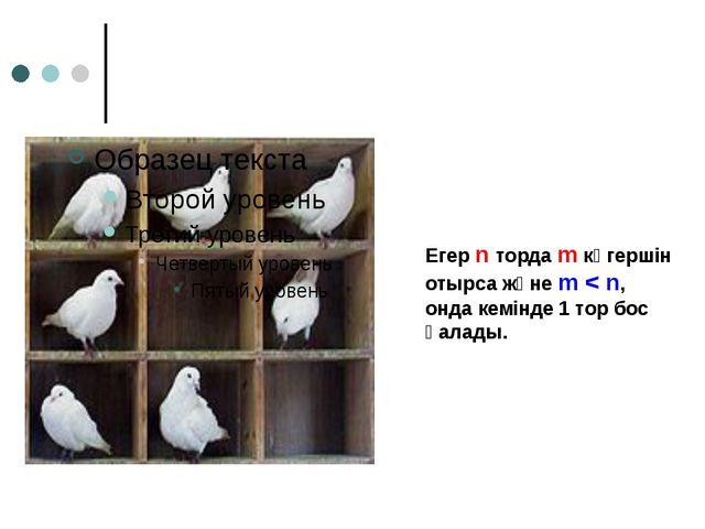 Егер n торда m көгершін отырса және m < n, онда кемінде 1 тор бос қалады.