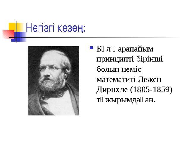 Негізгі кезең: Бұл қарапайым принципті бірінші болып неміс математигі Лежен Д...