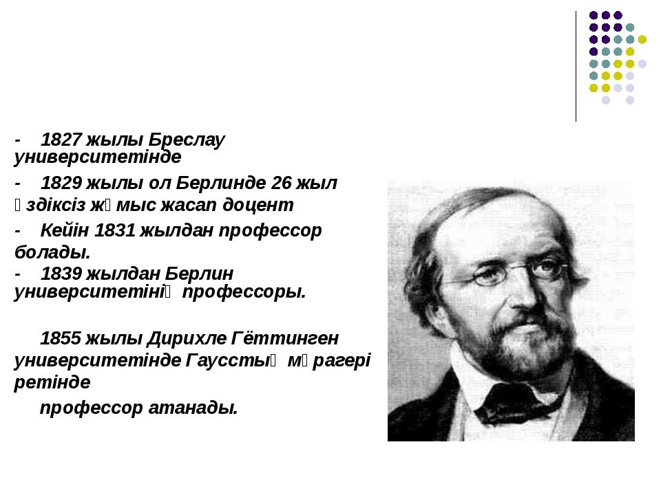 - 1827 жылы Бреслау университетінде - 1829 жылы ол Берлинде 26 жыл үздіксіз...