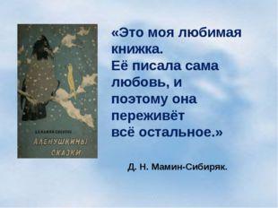«Это моя любимая книжка. Её писала сама любовь, и поэтому она переживёт всё о