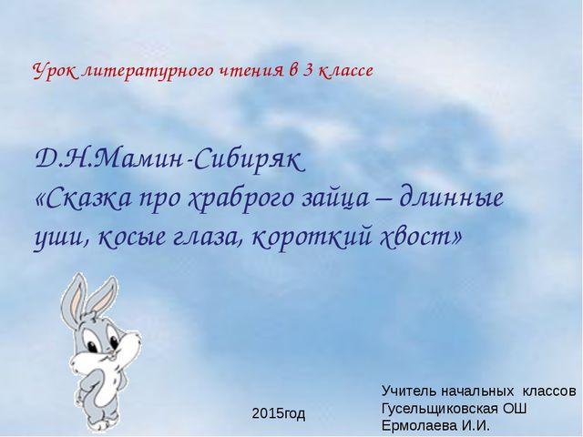 Урок литературного чтения в 3 классе Д.Н.Мамин-Сибиряк «Сказка про храброго з...