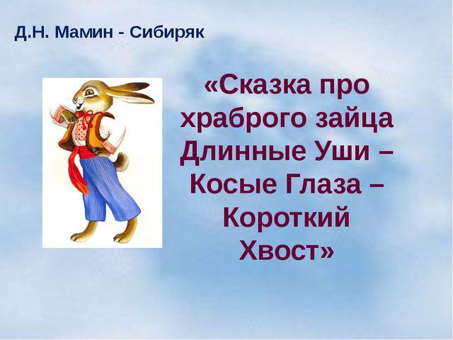 «Сказка про храброго зайца Длинные Уши – Косые Глаза – Короткий Хвост» Д.Н. М...