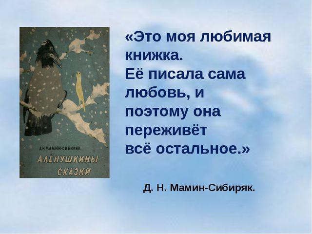 «Это моя любимая книжка. Её писала сама любовь, и поэтому она переживёт всё о...