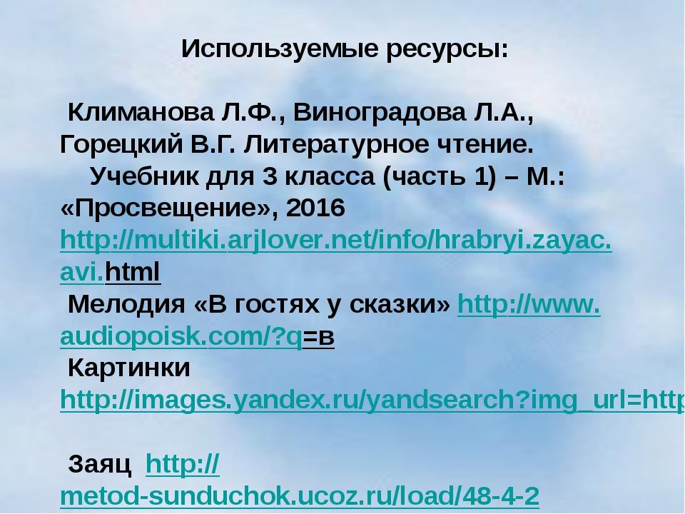 Используемые ресурсы: Климанова Л.Ф., Виноградова Л.А., Горецкий В.Г. Литерат...