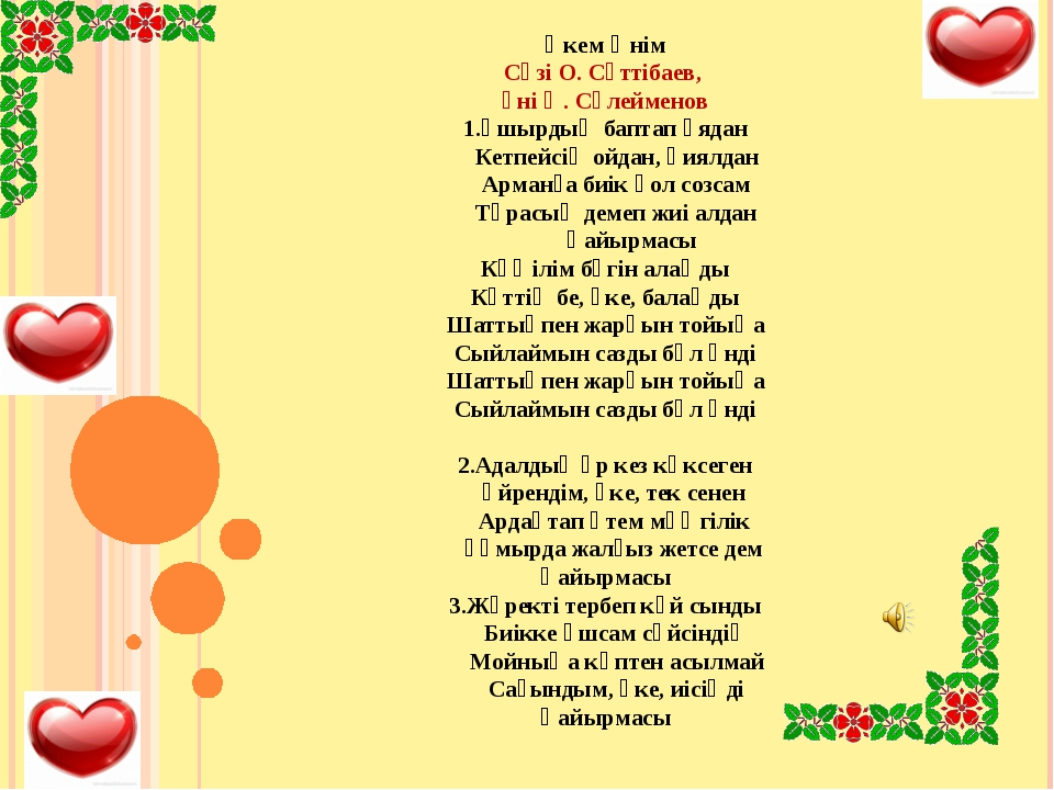 Әкем Әнім Сөзі О. Сүттібаев, әні Ө. Сұлейменов 1.Ұшырдың баптап ұядан Кетпей...