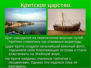 Критское царство. Крит находился на пересечении морских путей. Критяне славил
