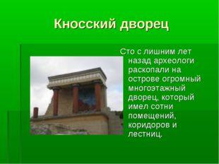 Кносский дворец Сто с лишним лет назад археологи раскопали на острове огромны