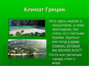 Климат Греции. Лето здесь жаркое и засушливое, а зима прохладная, без снега,