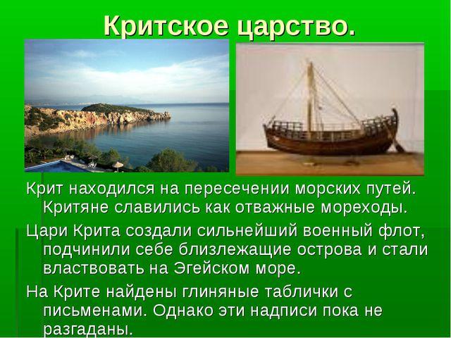Критское царство. Крит находился на пересечении морских путей. Критяне славил...