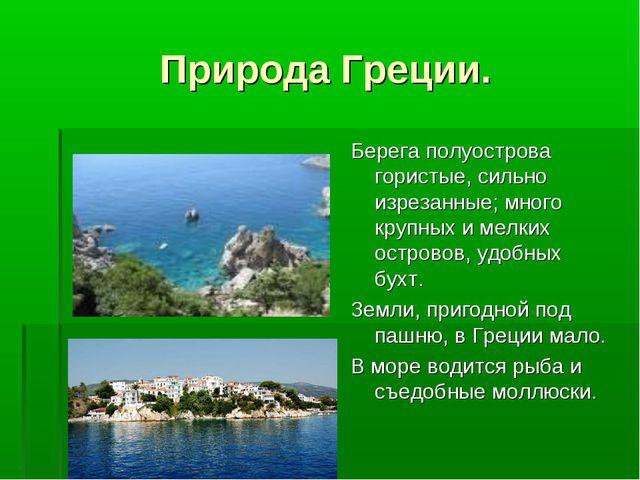 Природа Греции. Берега полуострова гористые, сильно изрезанные; много крупных...