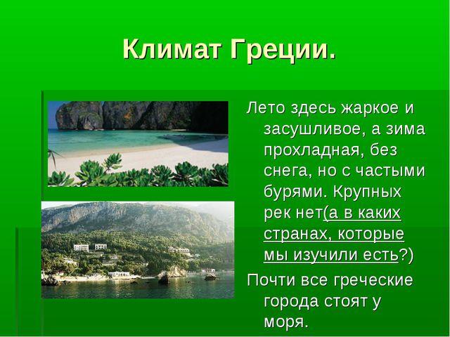 Климат Греции. Лето здесь жаркое и засушливое, а зима прохладная, без снега,...