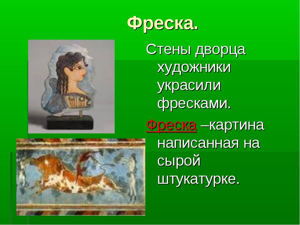 Фреска. Стены дворца художники украсили фресками. Фреска –картина написанная...