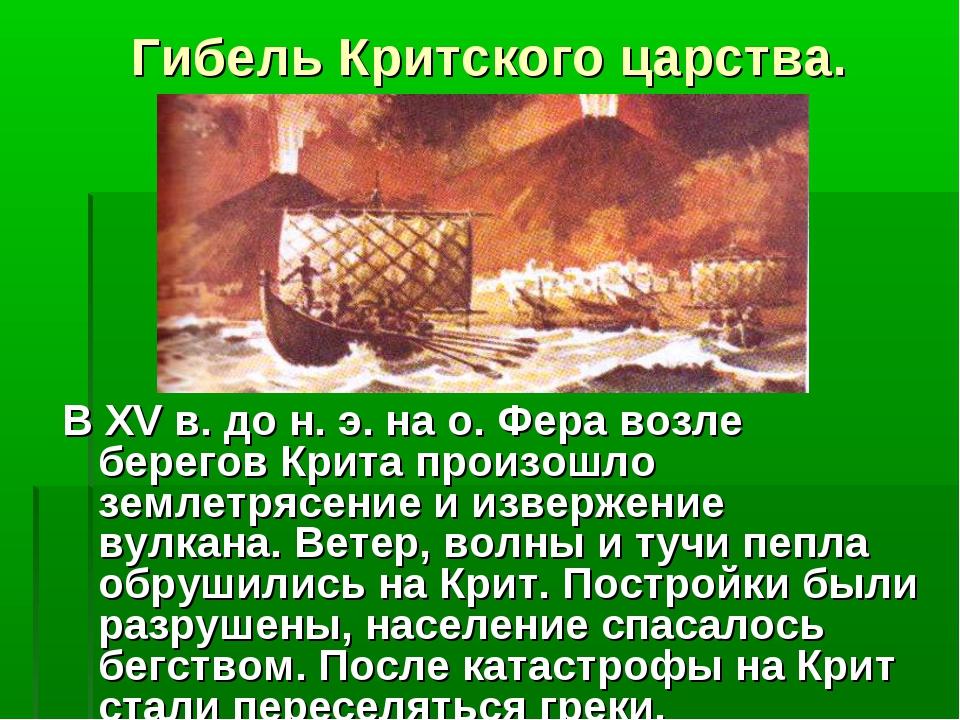 Гибель Критского царства. В XV в. до н. э. на о. Фера возле берегов Крита про...