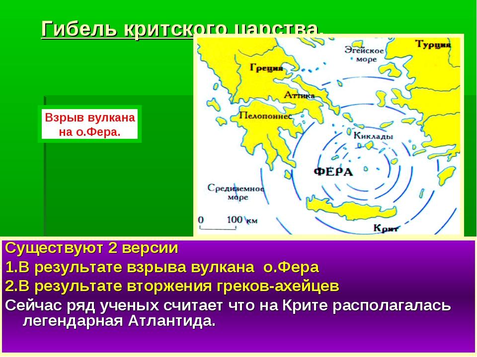 Гибель критского царства. Существуют 2 версии 1.В результате взрыва вулкана о...