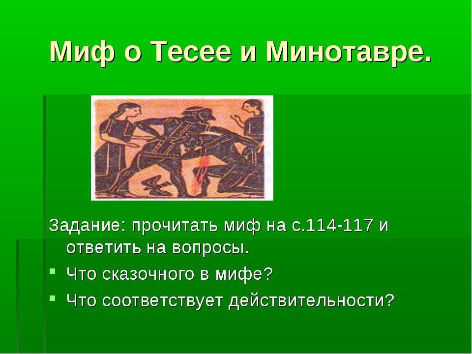 Миф о Тесее и Минотавре. Задание: прочитать миф на с.114-117 и ответить на во...