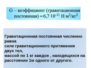 Гравитационная постоянная численно равна силе гравитационного притяжения дву