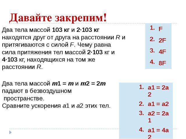 Давайте закрепим! Два тела массой 103кг и 2·103кг находятся друг от друга н...