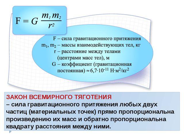 ЗАКОН ВСЕМИРНОГО ТЯГОТЕНИЯ – сила гравитационного притяжения любых двух части...