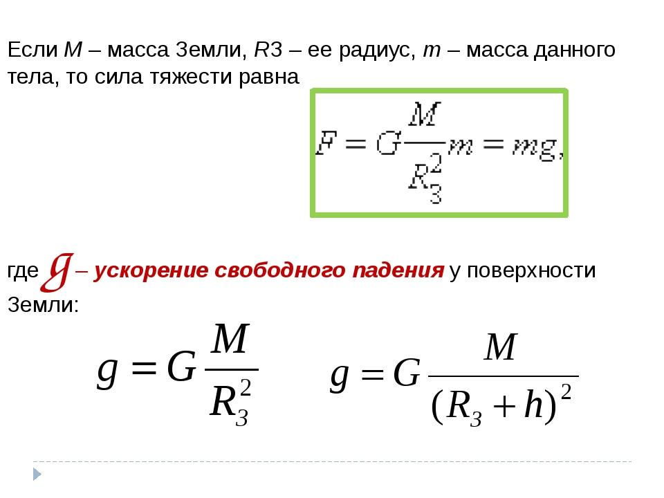 Если M – масса Земли, RЗ – ее радиус, m – масса данного тела, то сила тяжести...