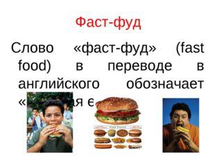 Фаст-фуд Слово «фаст-фуд» (fast food) в переводе в английского обозначает «бы