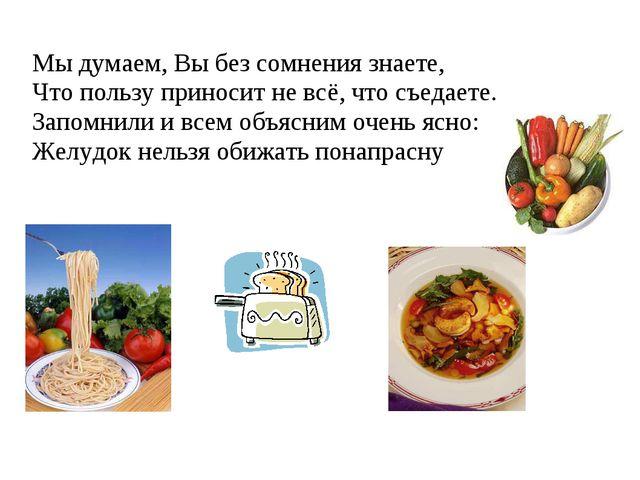Мы думаем, Вы без сомнения знаете, Что пользу приносит не всё, что съедаете....