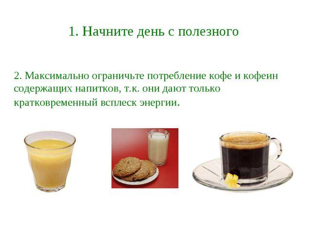 1. Начните день с полезного 2. Максимально ограничьте потребление кофе и кофе...