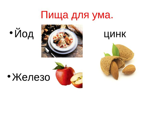 Пища для ума. Йод цинк Железо