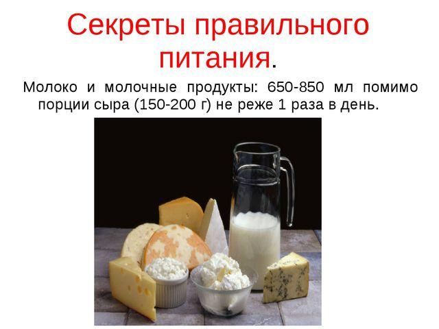 Секреты правильного питания. Молоко и молочные продукты: 650-850 мл помимо по...
