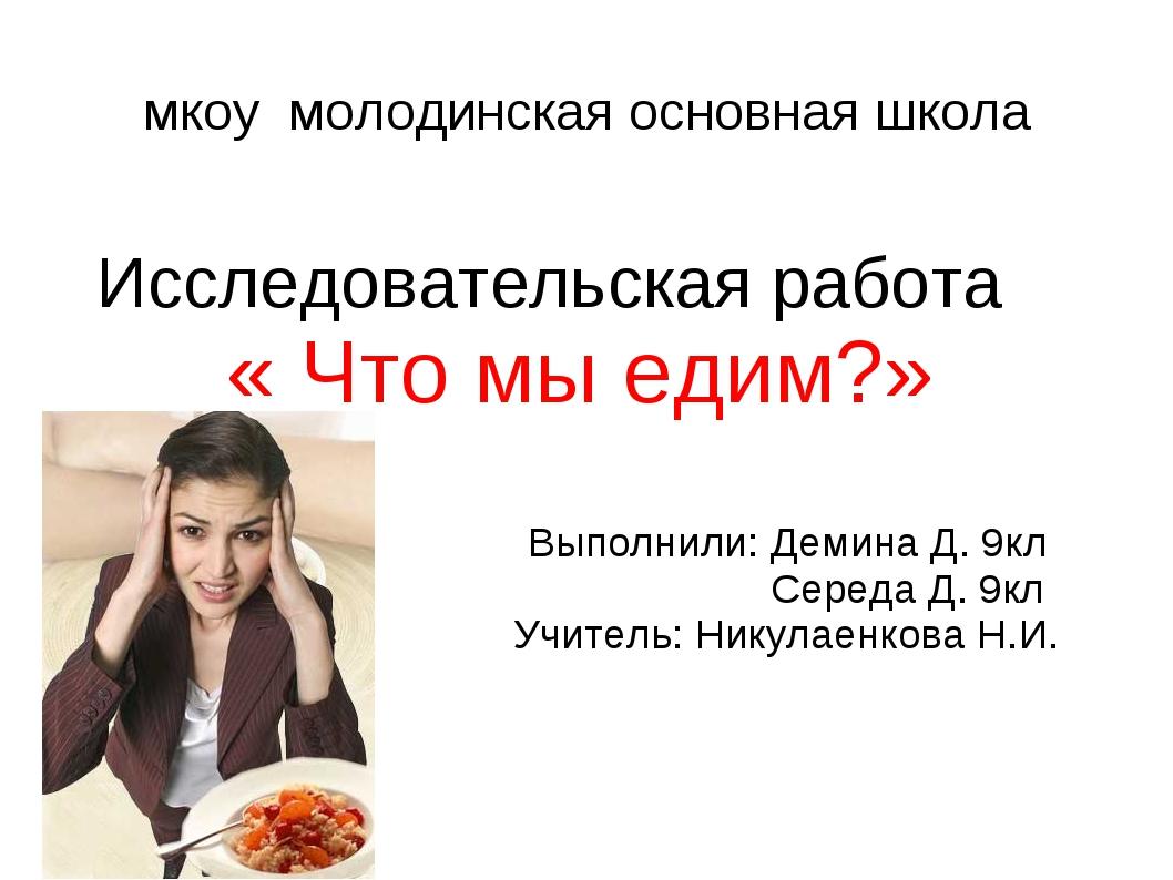 мкоу молодинская основная школа Исследовательская работа « Что мы едим?» Выпо...