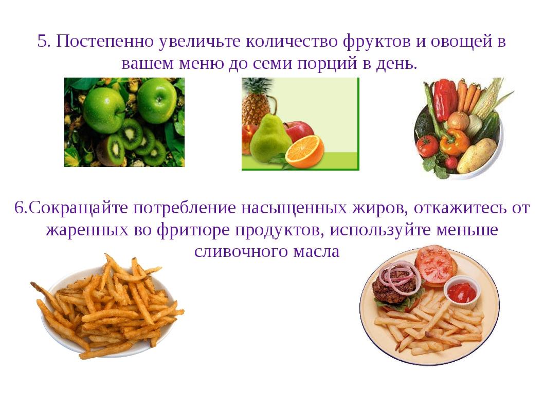 5. Постепенно увеличьте количество фруктов и овощей в вашем меню до семи порц...