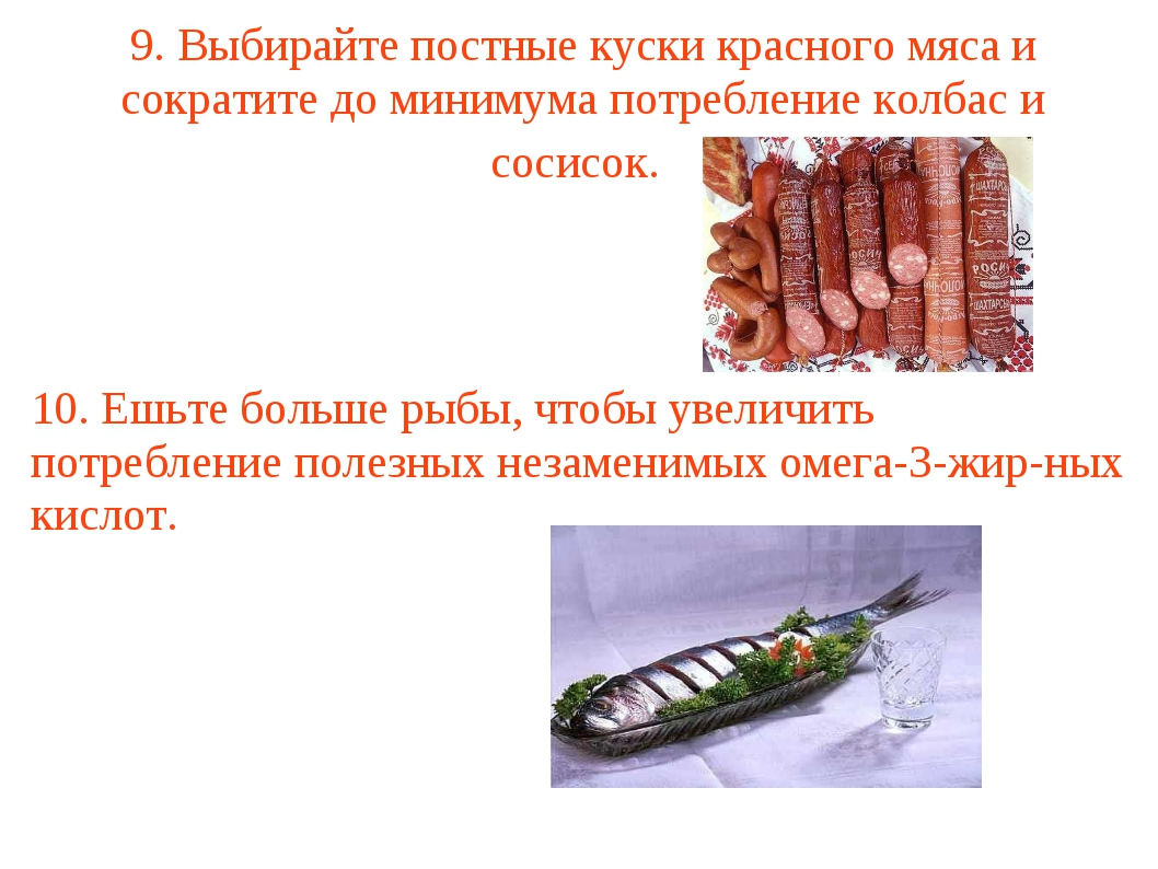 9. Выбирайте постные куски красного мяса и сократите до минимума потребление...