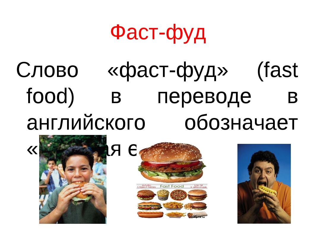 Фаст-фуд Слово «фаст-фуд» (fast food) в переводе в английского обозначает «бы...
