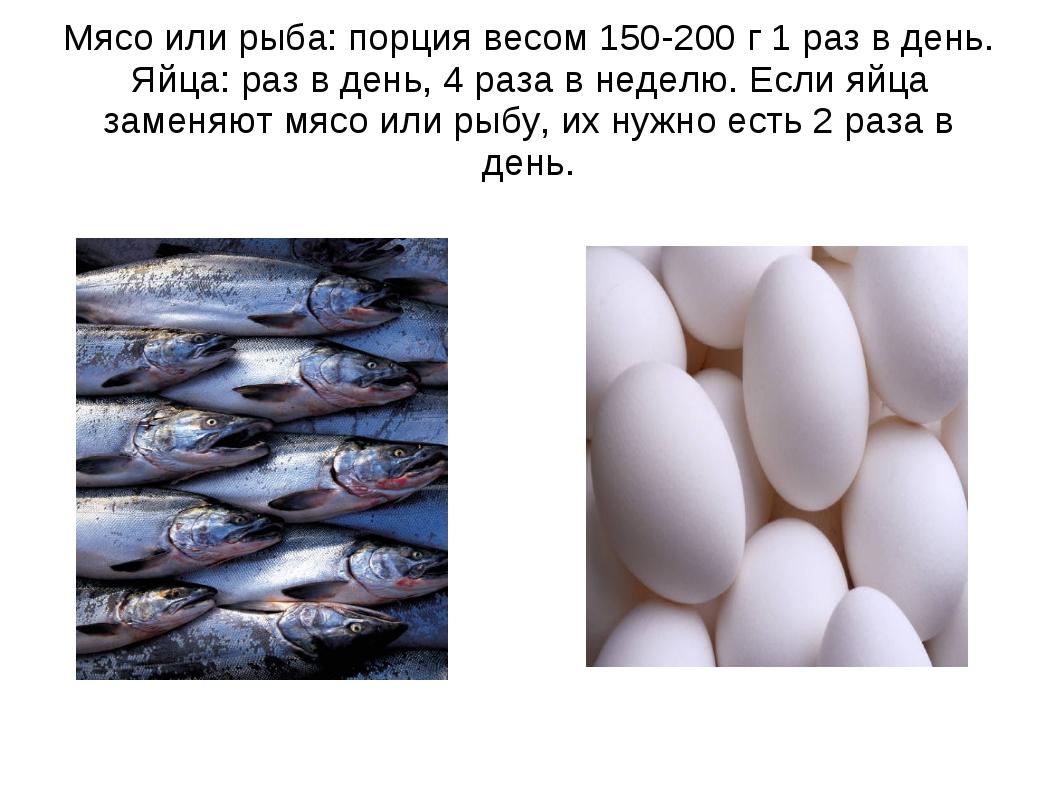 Мясо или рыба: порция весом 150-200 г 1 раз в день. Яйца: раз в день, 4 раза...