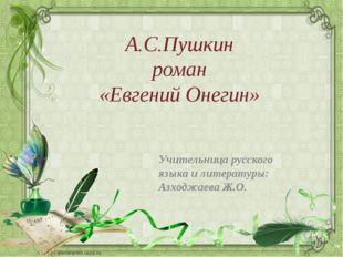 А.С.Пушкин роман «Евгений Онегин» Учительница русского языка и литературы: Аз