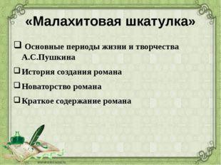 «Малахитовая шкатулка» Основные периоды жизни и творчества А.С.Пушкина Истори