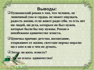 Выводы: Пушкинский роман о том, что человек, не лишенный ума и сердца, не мож
