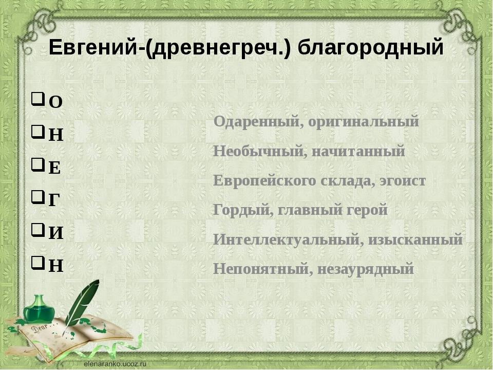 Евгений-(древнегреч.) благородный О Н Е Г И Н Одаренный, оригинальный Необычн...