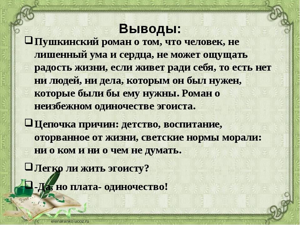 Выводы: Пушкинский роман о том, что человек, не лишенный ума и сердца, не мож...