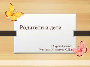 12 урок 4 класс Учитель: Игнатьева О.Д. Родители и дети