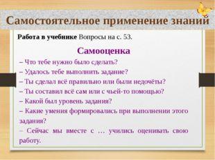 Самостоятельное применение знаний Работа в учебнике Вопросы на с. 53. Самооц