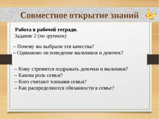 Совместное открытие знаний Работа в рабочей тетради. Задание 2 (по группам)